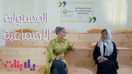 "د. ماجدة أبو راس تشرح أهداف مبادرة ""دورها واكسب أجرها"""