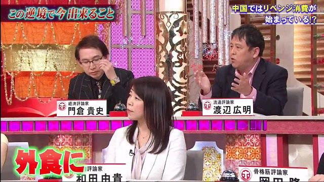 ホンマでっか!?TV 2020年4月8日 2時間SPどうなる?コロナ最新対策&東京VS大阪!-(edit 1/2)