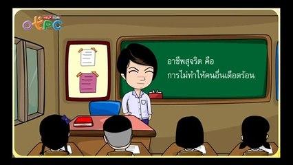 สื่อการเรียนการสอน การวางแผนการหารายได้ ป.3 สังคมศึกษา