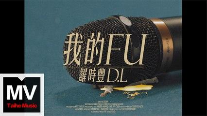 D.L羅時豐【我的FU】HD 官方完整版 MV