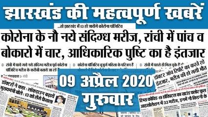 09 April: Jharkhand में Corona के मरीज हुए 9, देखें अखबार में Lockdown को लेकर क्या है खास
