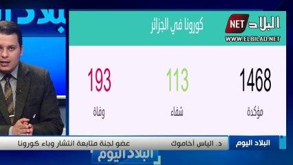 Dr Elias Akhamouk : « Le nombre de cas confirmés avoisinerait les 5 000 »