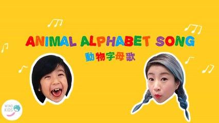 """黃湘怡 X 遊唱寶貝 - Animal Alphabet Song  動物字母歌《遊唱動物園》 / Stella x Bossa Baby - Animal Alphabet Song """"Bossa Zoo"""""""