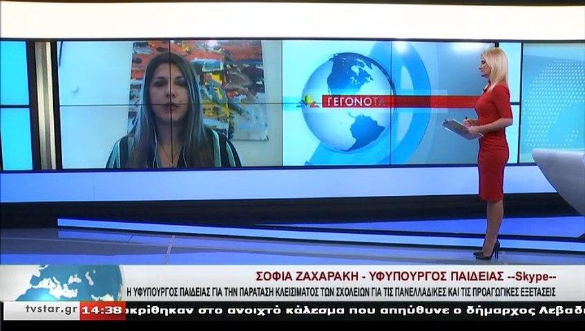 Η Υφυπουργός Παιδείας, Σ. ΖΑΧΑΡΑΚΗ, στο STAR K.E.