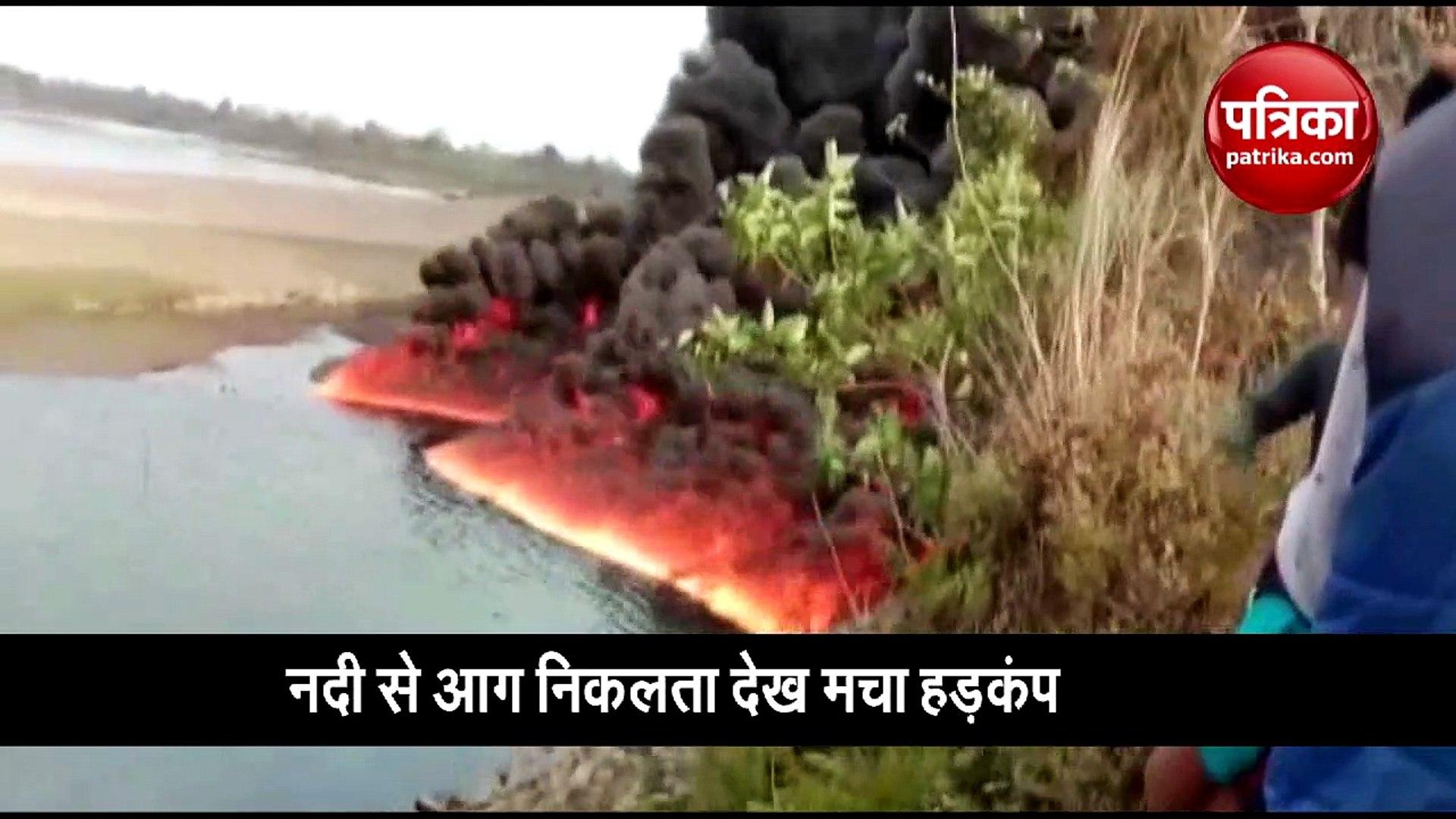 असम के डिब्रूगढ़ की नदी में लगी भीषण आग, देखें यह वीडियो