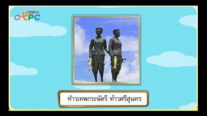 สื่อการเรียนการสอน วีรกรรมบรรพบุรุษไทย ตอนที่ 2ป.3สังคมศึกษา