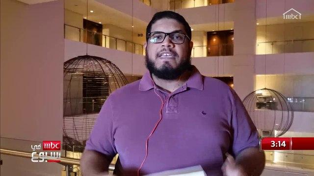 عبدالرحمن الغامدي من جنوب افريقيا يوضح اهتمام السعودية برعاياها بتوفير المساكن في الفنادق الراقية