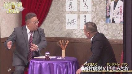 バイきんぐ西村×サンドウィッチマン伊達 ドリームマッチ コント「占い」