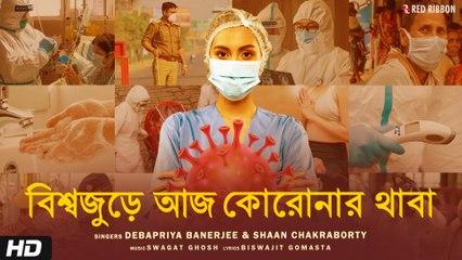 Bishwajure Aaj Coronar Thaba   Debapriya Banerjee   Shaan Chakraborty   Bengali Song