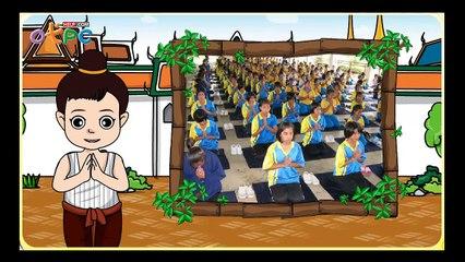 สื่อการเรียนการสอน ประโยชน์ของการสวดมนต์ไหว้พระ และแผ่เมตตา ป.3 สังคมศึกษา