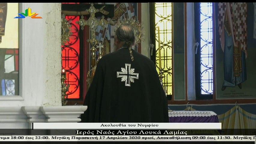 Ακολουθία του Νυμφίου Μ. Δευτέρα από τον ιερό ναό Αγίου Λουκά Λαμίας