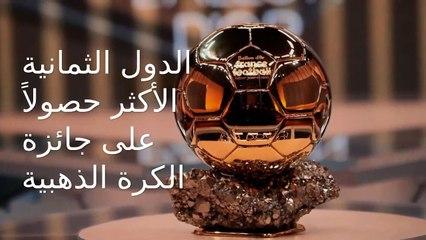 الدول الثمانية الأكثر حصولاً على جائزة الكرة الذهبية