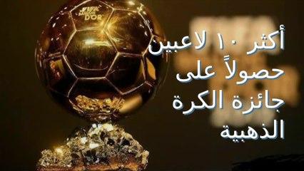 أكثر ١٠ لاعبين حصولاً على جائزة الكرة الذهبية