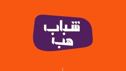 كيف تحدد مصدر سعادتك وفرحك.. في هواية أم دراسة أم عمل؟ متى تترجم مشاعرك إلى منتج يحس أو يشعر به الآخرون انتظرونا الليلة الساعة 7:30 بتوقيت السعودية  في حلقة جديدة من #شباب_هب على #mbc1
