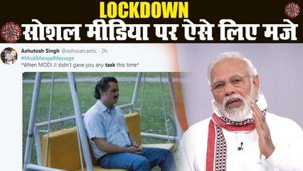 Coronavirus : 3 May तक बढ़ा Lockdown, Social media पर यूजर्स ने लिए मजे | Prabhat Khabar
