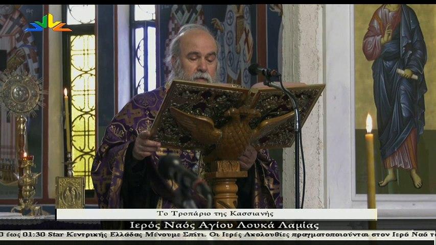 Το τροπάριο της Κασσιανής Μ. Τρίτη από τον ιερό ναό Αγίου Λουκά Λαμίας
