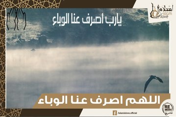 اللهم اصرف عنا الوباء وقنا شر الداء - دعاء رفع البلاء بصوت جميل