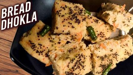 Bread Dhokla | Instant Bread Dhokla | Quick & Easy Breakfast Recipe | BREAD Recipes | Ruchi
