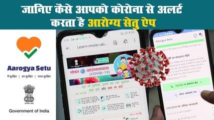 How To Install Aarogya Setu App: जानिए कैसे आपको कोरोना से अलर्ट करता है आरोग्य सेतु ऐप