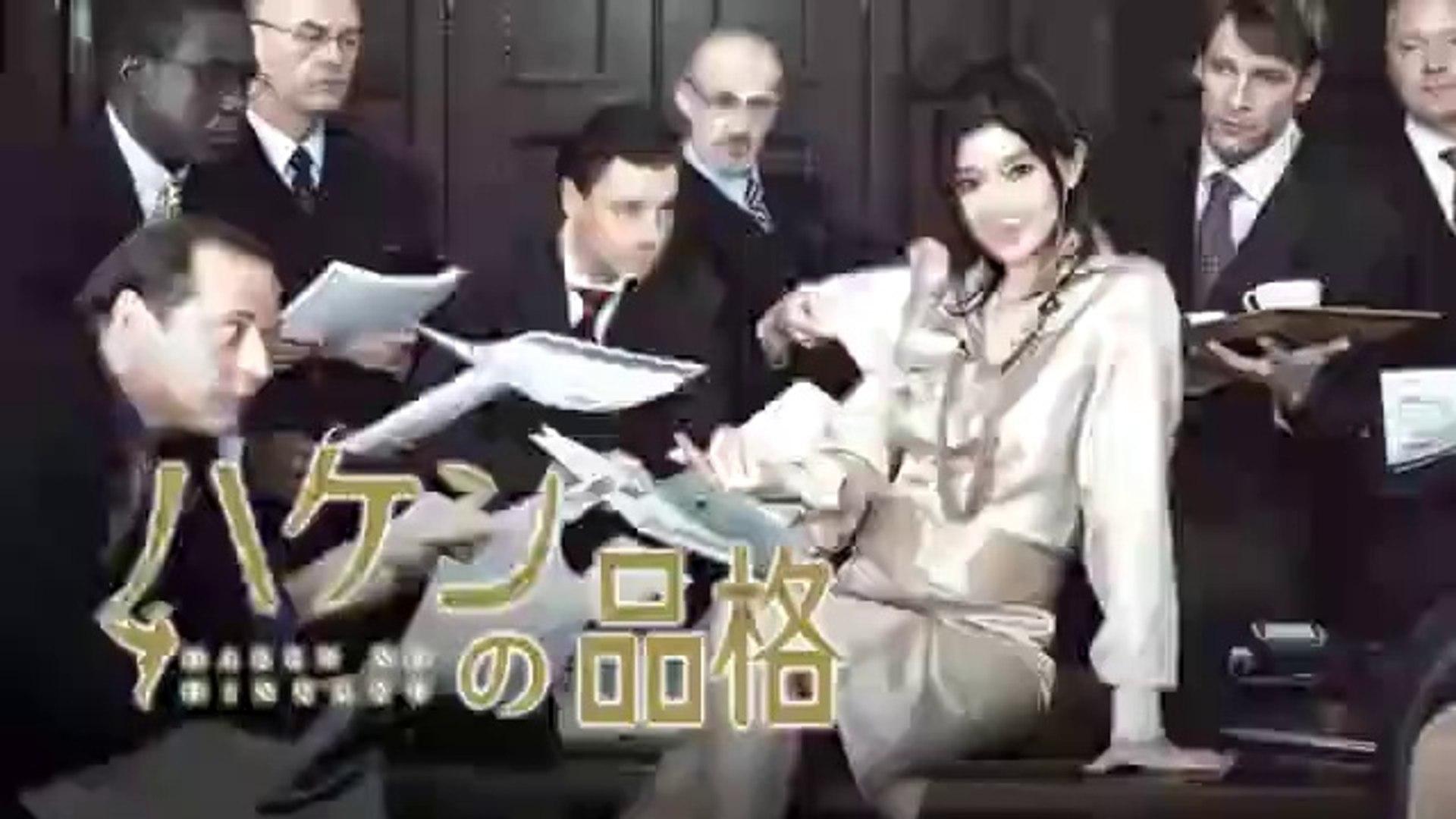ハケンの品格 動画 1話