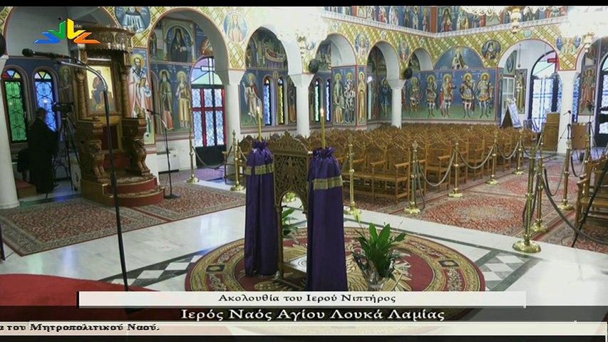 Ακολουθία του Ιερού Νιπτήρος από τον Ιερό Ναό Αγίου Λουκά Λαμίας