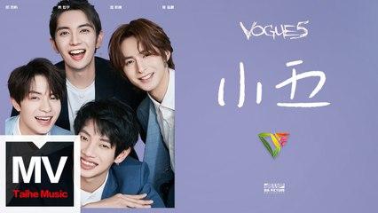 VOGUE 5【小五】HD 高清官方完整版 MV