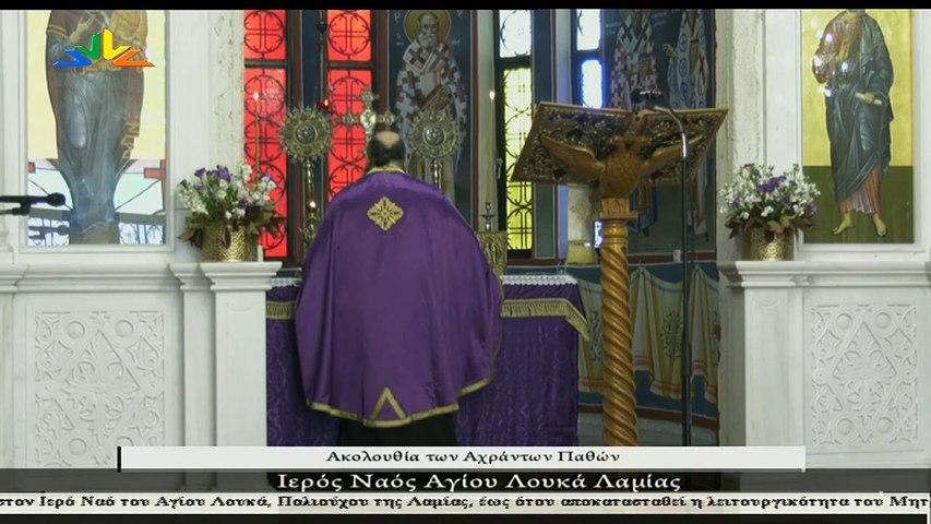 Ακολουθία των Αχράντων Παθών από τον Ιερό Ναό Αγίου Λουκά Λαμίας