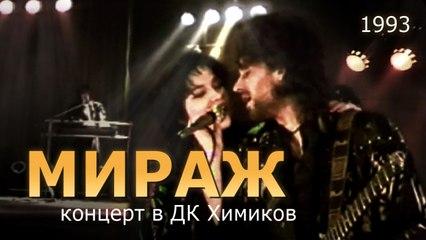 Мираж - Концерт в ДК Химиков, 1993 г.