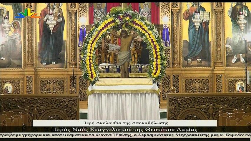 Ιερή ακολουθία της αποκαθήλωσης από τον ιερό ναό ευαγγελισμού της Θεοτόκου Λαμίας