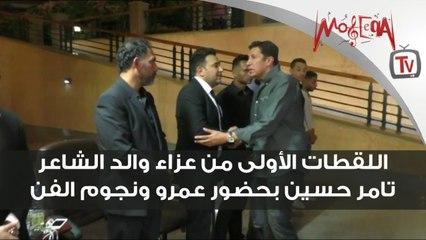 اللقطات الأولى من عزاء والد الشاعر تامر حسين بحضور عمرو ونجوم الفن