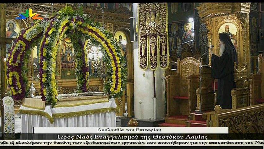 Ακολουθία του επιταφίου από τον ιερό ναό ευαγγελισμού της Θεοτόκου Λαμίας