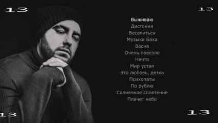 Шаумаров - 13 (official audio album)