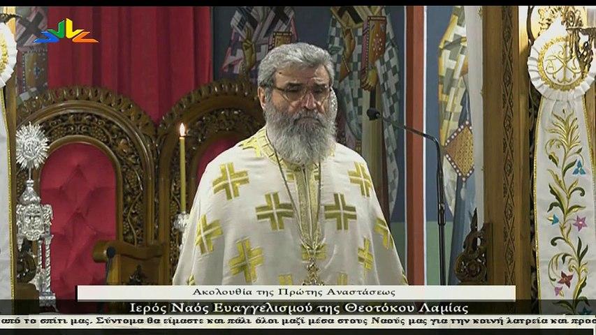 Ακολουθία της πρώτης Αναστάσεως από τον ιερό ναό ευαγγελισμού της Θεοτόκου Λαμίας