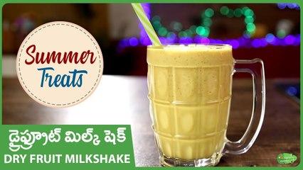 Healthy Dry Fruit Milkshake Recipe In Telugu | డ్రై ఫ్రూట్ మిల్క్ షేక్ | Summers Drinks