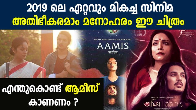 Aamis (The Ravening) Movie Review In Malayalam : Filmibeat Malayalam