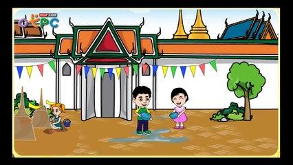 สื่อการเรียนการสอน วันหยุดราชการเกี่ยวกับประเพณี และวัฒนธรรมไทย ป.3 สังคมศึกษา