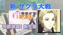 Shin Sakura Taise 新サクラ大戦 第3話/帝都激震!新生莫斯科華撃団 HD