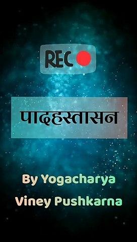 Padhastasan : Yogachraya Viney Pushkarna