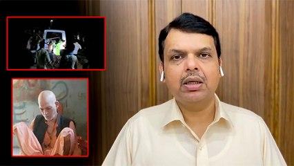 महाराष्ट्र में संतो पर हुए हमले पर बोले Devendra Fadnavis