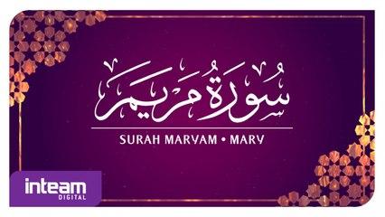 Ustaz Khairul Anuar Basri • Surah Maryam | سورة مَرْيَم