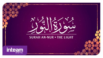 Ustaz Khairul Anuar Basri • Surah An-Nur | سورة ٱلنُّور