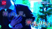 "NHKスペシャル「ニッポン""精子力""クライシス」2018年7月28日"