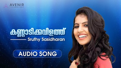 Kannadi Kavilathu Audio Song | Sruthy Sasidharan | Sibu Sukumaran | Aswin Krishna