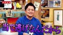 【相席食堂】千鳥の相席食堂 2020/4/21 ノンスタイル井上/いっこく堂