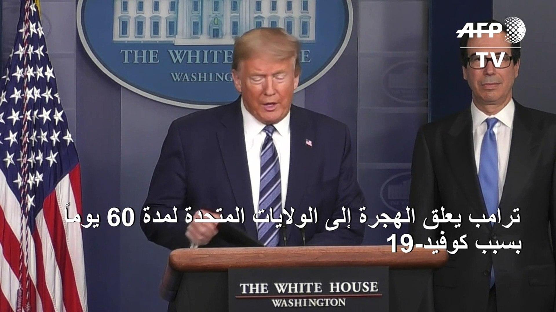 ترامب يعلق الهجرة إلى الولايات المتحدة لمدة 60 يوماً بسبب كوفيد-19