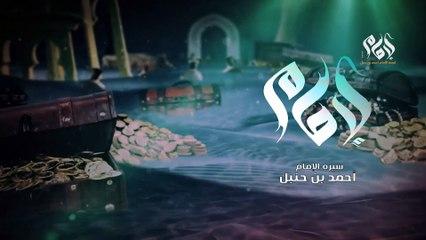 مسلسل الإمام أحمد بن حنبل الحلقة الاولى 1 || IMAM Ahmad Bin Hanbal