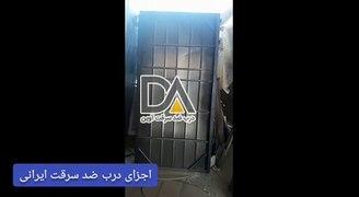 درب ضد سرقت ایرانی