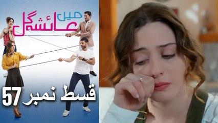 عائشه جول   Mein Ayesha Gul Episode 57