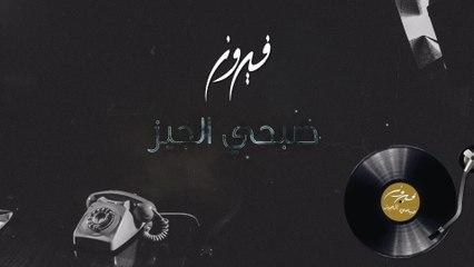 Fairuz - Sobhil Jiz