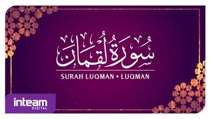 Ustaz Khairul Anuar Basri • Surah Luqman | سورة لُقْمَان